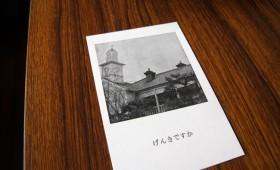 活版印刷で届ける手紙|Letterpress from nagasaki