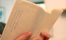 物語のあるブックジャケット|washi book jacket with Stories
