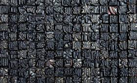 諏訪神社の種字