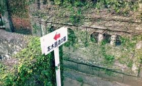 本木昌造の墓所