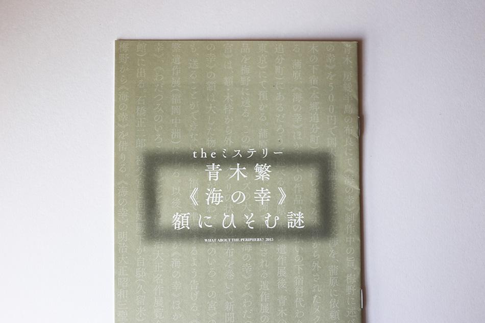 青木繁の《海の幸》にはキャプションではなく特別にハンドアウトの小冊子を。