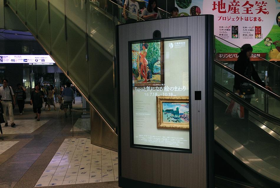 JR博多駅のデジタルサイネージ